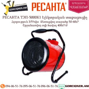 РЕСАНТА ТЭП-5000К1 Էլեկտրական տաքացուցիչ