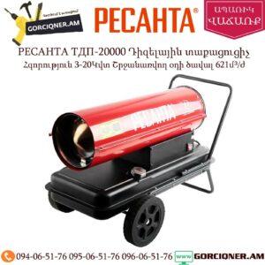 РЕСАНТА ТДП-20000 Դիզելային տաքացուցիչ
