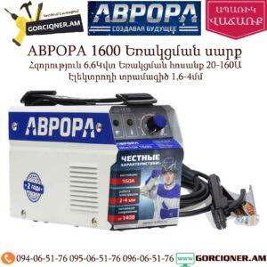 АВРОРА 1600 Եռակցման սարք