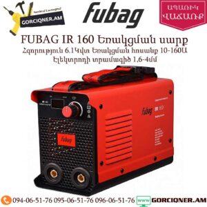FUBAG IR 160 Եռակցման սարք 160Ա