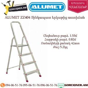ALUMET ZZ404 Ցինկապատ երկաթից աստիճան 1.53մ