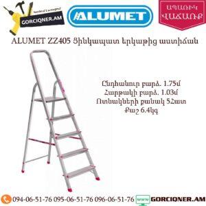 ALUMET ZZ405 Ցինկապատ երկաթից աստիճան