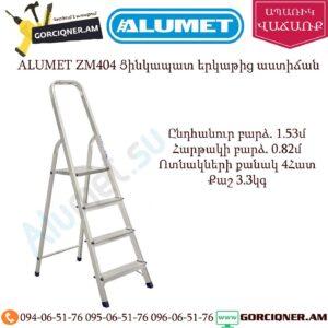 ALUMET ZM404 Ցինկապատ երկաթից աստիճան 1.53մ