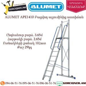 ALUMET APE1410 Բացվող ալյումինից աստիճան