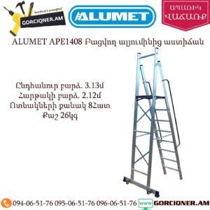 ALUMET APE1408 Բացվող ալյումինից աստիճան 4,22մ