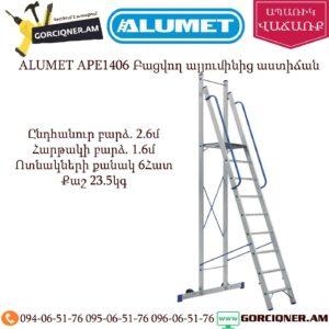 ALUMET APE1406 Բացվող ալյումինից աստիճան 3,7մ