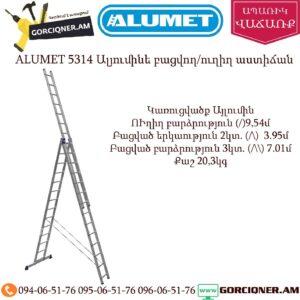 ALUMET 5314 Ալյումինե բացվող/ուղիղ աստիճան