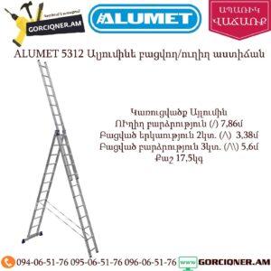 ALUMET 5312 Ալյումինե բացվող/ուղիղ աստիճան