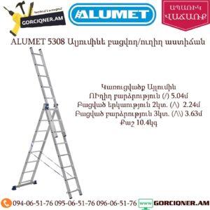 ALUMET 5308 Ալյումինե բացվող/ուղիղ աստիճան
