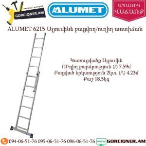 ALUMET 6215 Բացվող/ուղիղ աստիճան ալյումինից