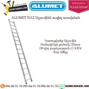 ALUMET 5112 Ալյումինե ուղիղ աստիճան