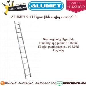 ALUMET 5111 Ալյումինե ուղիղ աստիճան