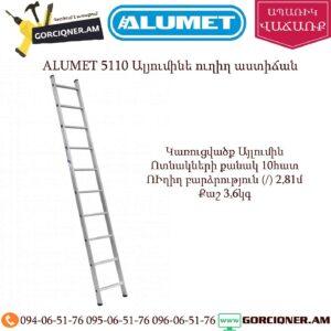ALUMET 5110 Ալյումինե ուղիղ աստիճան