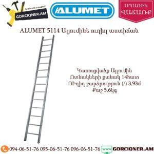 ALUMET 5114 Ալյումինե ուղիղ աստիճան
