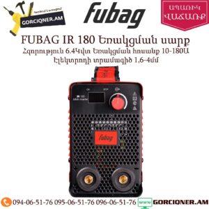 FUBAG IR 180 Եռակցման սարք 180Ա