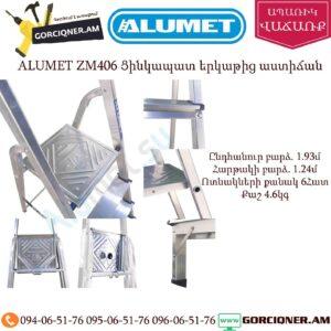 ALUMET ZM406 Ցինկապատ երկաթից աստիճան