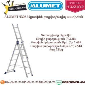 ALUMET 5306 Ալյումինե բացվող/ուղիղ աստիճան