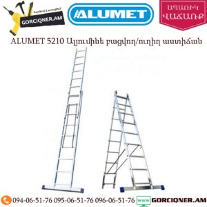 ALUMET 5210 Ալյումինե բացվող/ուղիղ աստիճան