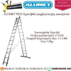 ALUMET 5212 Բացվող/ուղիղ աստիճան ալյումինից