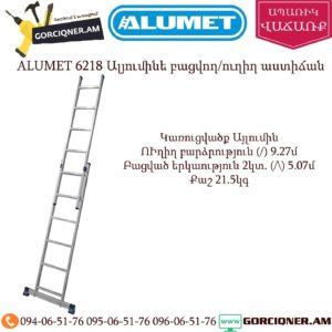 ALUMET 6218 Բացվող/ուղիղ աստիճան ալյումինից