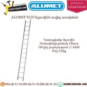 ALUMET 5113 Ալյումինե ուղիղ աստիճան