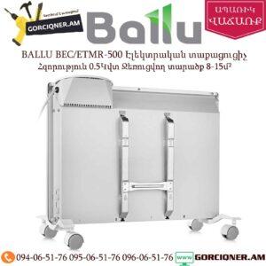 BALLU BEC/ETMR-500 Էլեկտրական տաքացուցիչ
