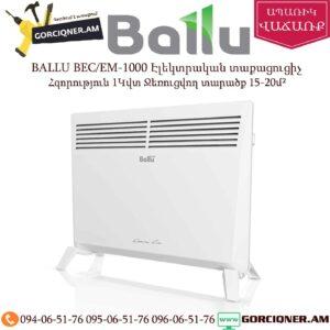 BALLU BEC/EM-1000 Էլեկտրական տաքացուցիչ