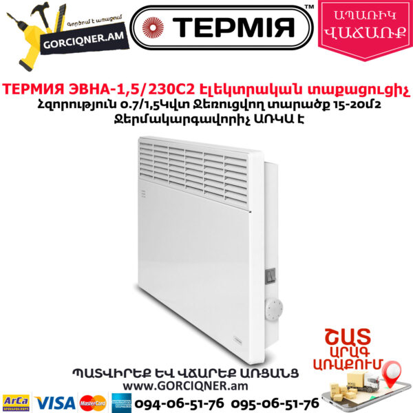 ТЕРМИЯ ЭВНА-1,5/230С2 Էլեկտրական կոնվեկտորային տաքացուցիչ