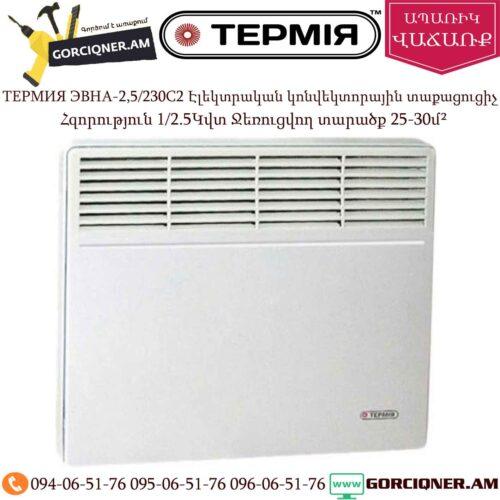 ТЕРМИЯ ЭВНА-2,5/230С2 Էլեկտրական կոնվեկտորային տաքացուցիչ
