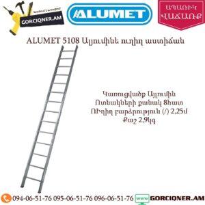 ALUMET 5108 Ալյումինե ուղիղ աստիճան