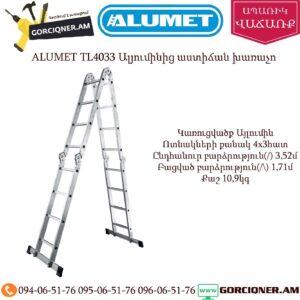 ALUMET TL4033 Ալյումինից ունիվերսալ աստիճան խառաչո