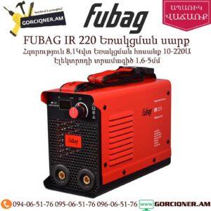 FUBAG IR 220 Եռակցման սարք 220Ա