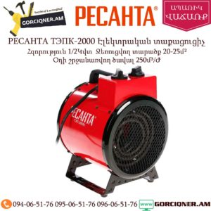 РЕСАНТА ТЭПК-2000 Էլեկտրական տաքացուցիչ
