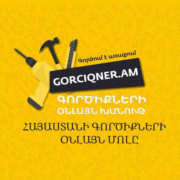 GORCIQNER.am ԳՈՐԾԻՔՆԵՐԻ ՕՆԼԱՅՆ ԽԱՆՈՒԹ