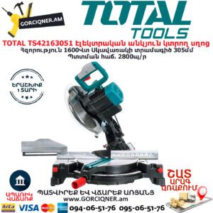 TOTAL TS42163051 Էլեկտրական անկյուն կտրող սղոց ԷԼԵԿՏՐԱԿԱՆ ԳՈՐԾԻՔՆԵՐ