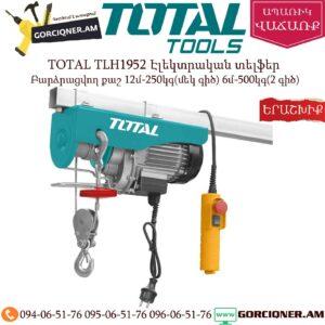TOTAL TLH1952 Էլեկտրական տելֆեր