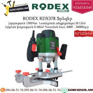 RODEX RDX378 Ֆրեզեր 1500Վտ