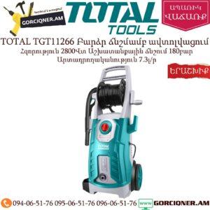 TOTAL TGT11266 Բարձր ճնշմամբ ավտոլվացում