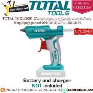 TOTAL TGGLI2001 Մարտկոցով սիլիկոնի ատրճանակ