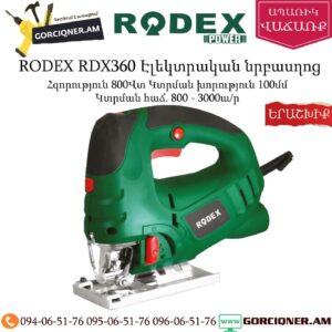 RODEX RDX360 Էլեկտրական նրբասղոց 800Վտ