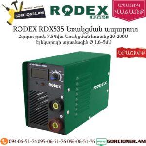 RODEX RDX535 Եռակցման ապարատ