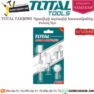 TOTAL TAKB0501 Գրավերի ալմազնի նասատկաներ