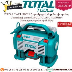 TOTAL TACLI2002 Մարտկոցով մեքենայի պոմպ