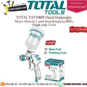 TOTAL TAT10605 Օդով ներկացիր 1,3մմ