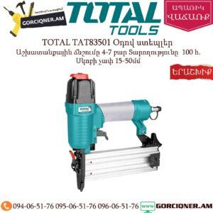 TOTAL TAT83501 Օդով ստեպլեր