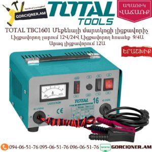 TOTAL TBC1601 Մեքենայի մարտկոցի լիցքավորիչ
