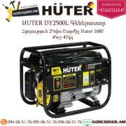 HUTER DY2500L Գեներատոր