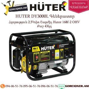 HUTER DY3000L Գեներատոր 2,5կվտ