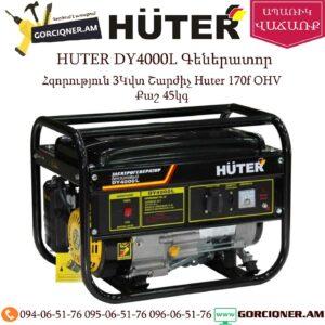 HUTER DY4000L Գեներատոր 3կվտ
