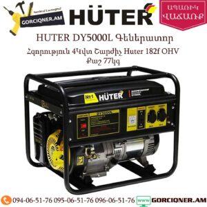 HUTER DY5000L Գեներատոր 4կվտ
